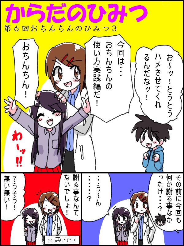 ひみつ41