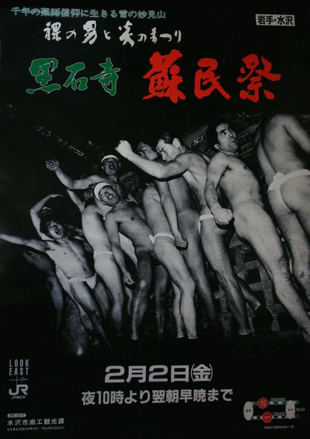蘇民祭12