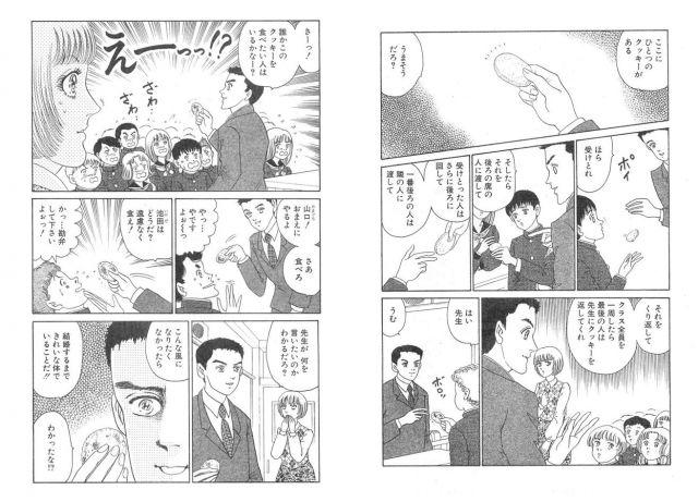漫画103