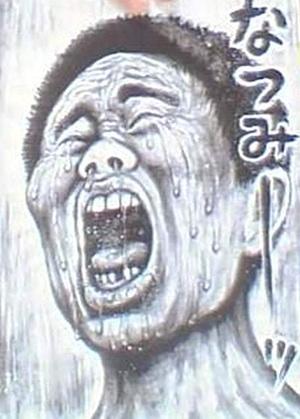 浜田雅功2311