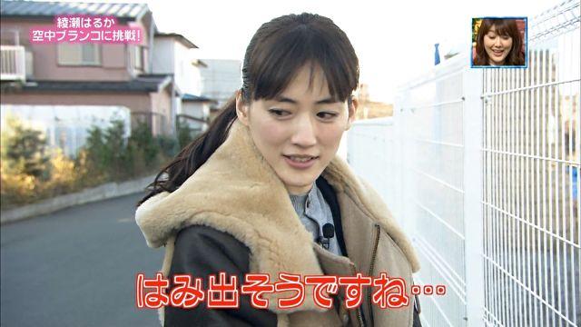 綾瀬はるか2161