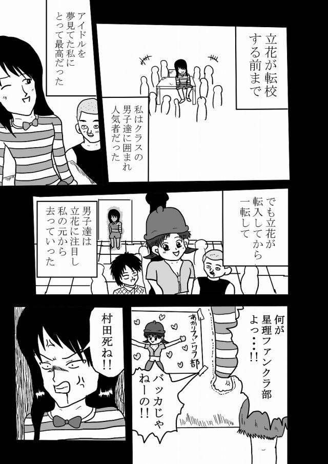 女子小学生28