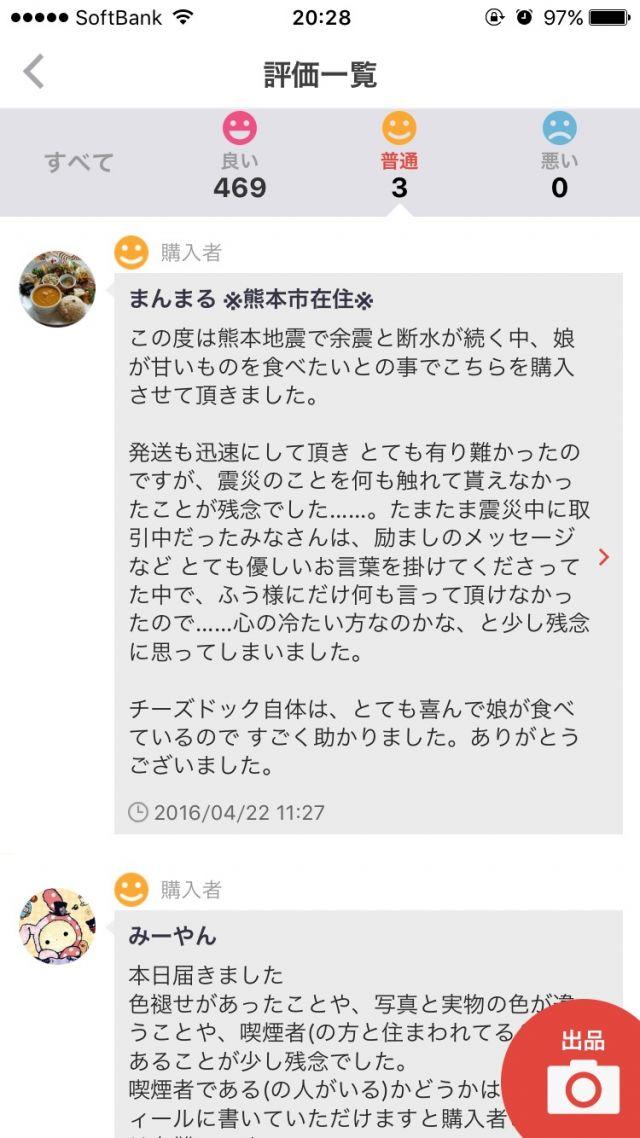 熊本381