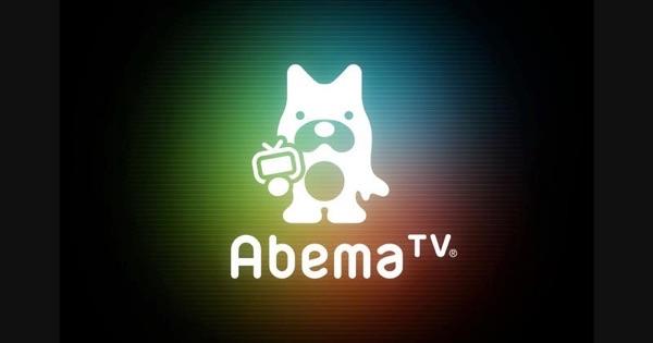 abema11