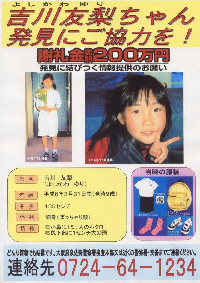 yosikawayuri31