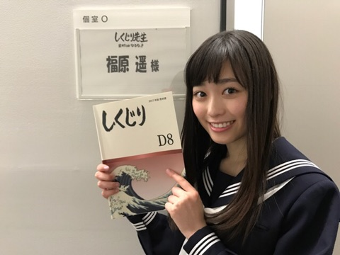 fukuharaharuka581