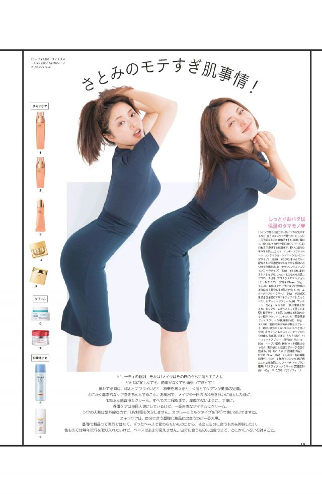 isiharasatomi1191