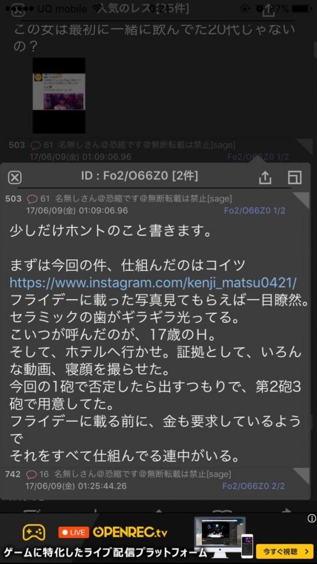koidekeisuke801