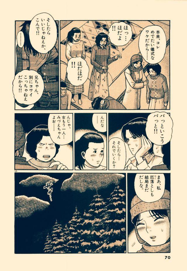 syouwa11