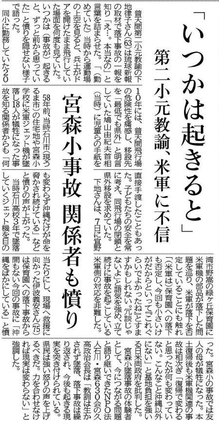 okinawa165
