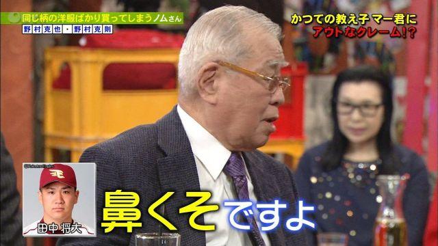 tanakamasahiro24