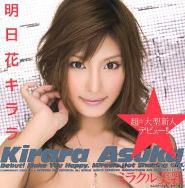 asukakirara251