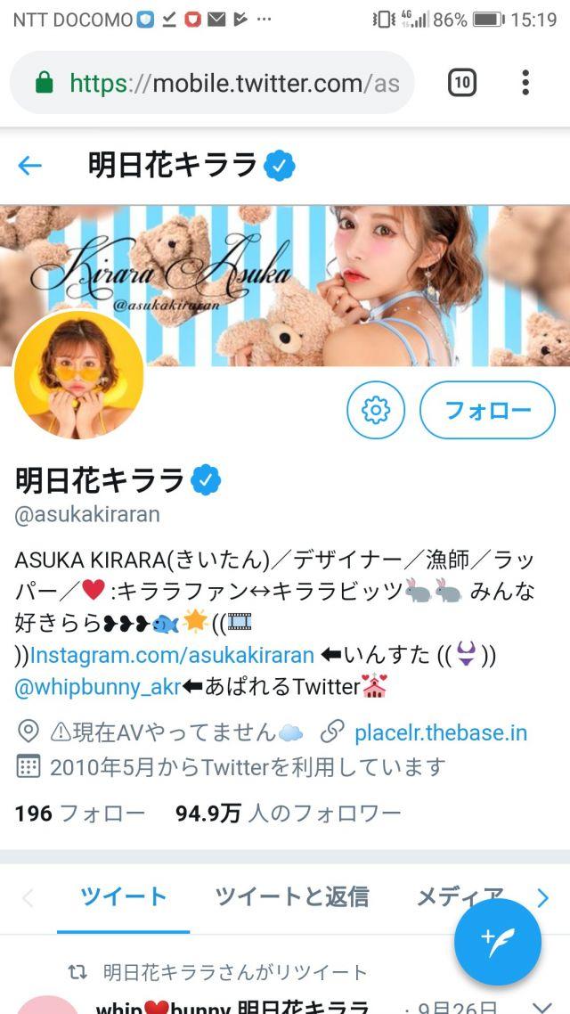 asukakirara371