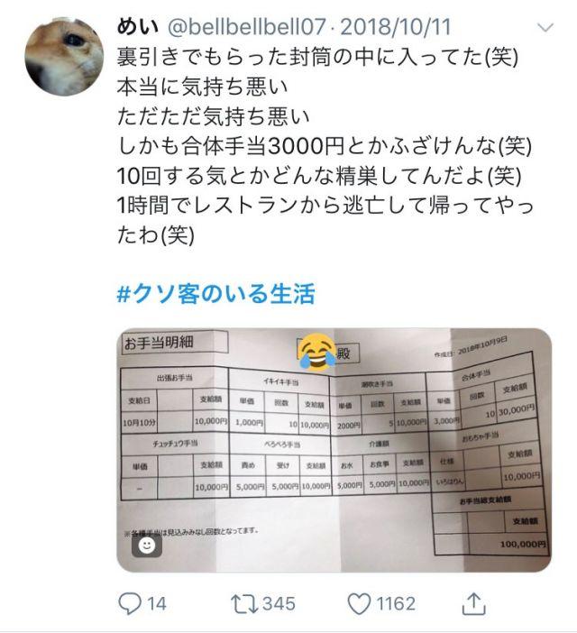 fuuzoku401