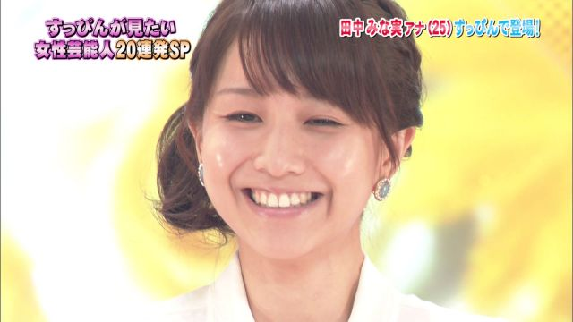 tanakaminami272
