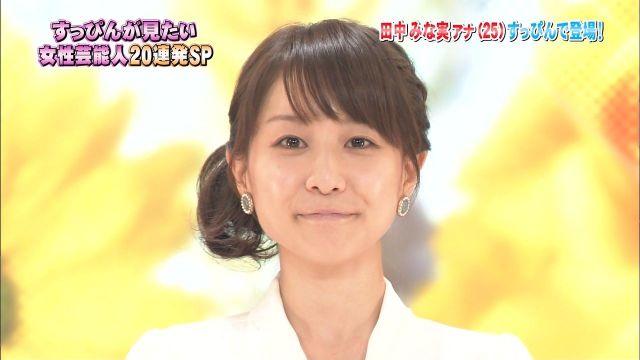 tanakaminami273