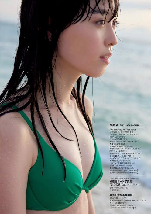 fukuharaharuka222