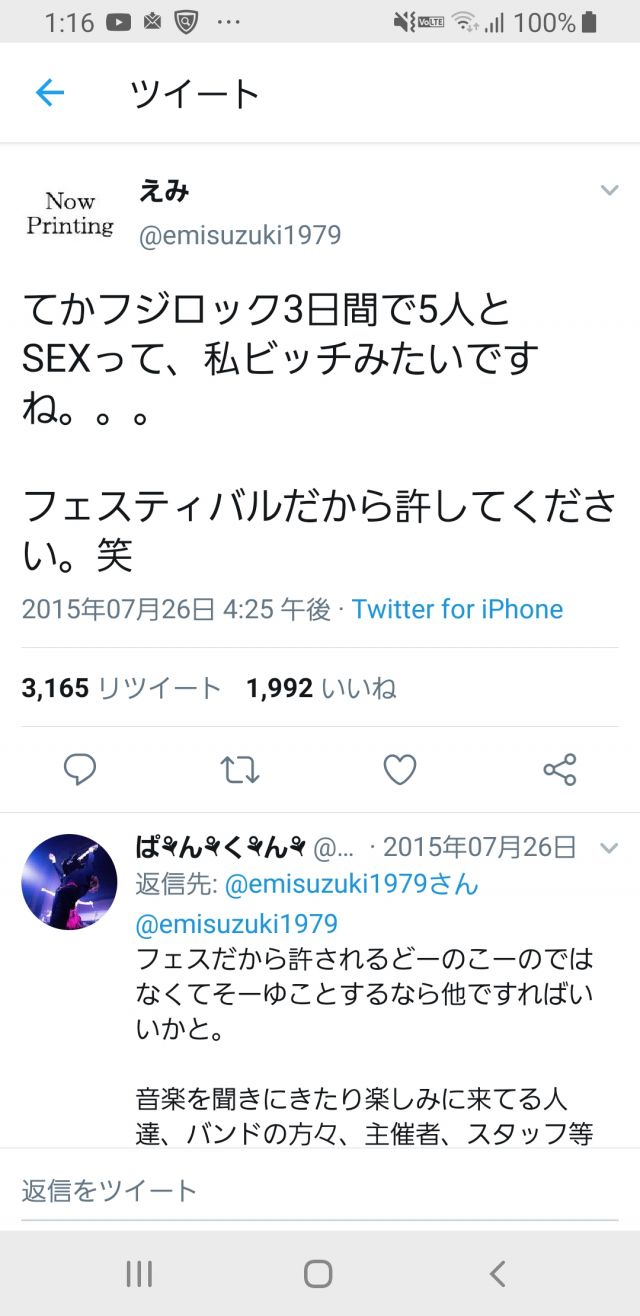 fujirokku1