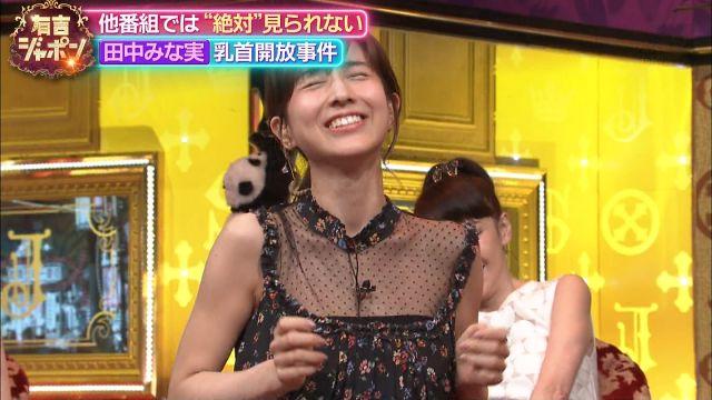 tanakaminami1114