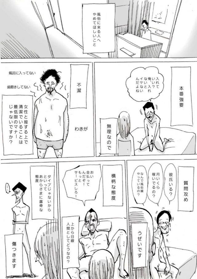 fuuzoku1