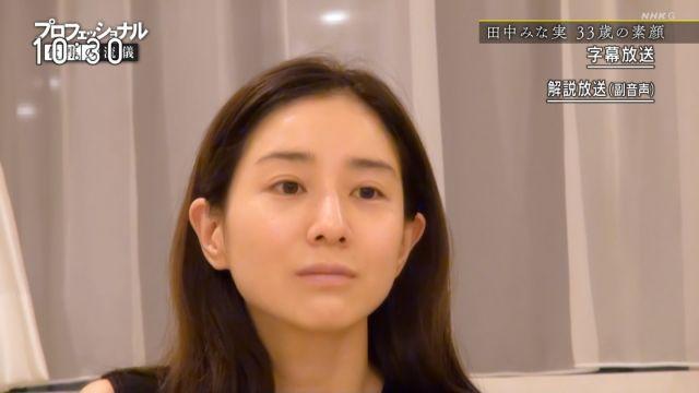 tanakaminami351