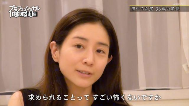tanakaminami352