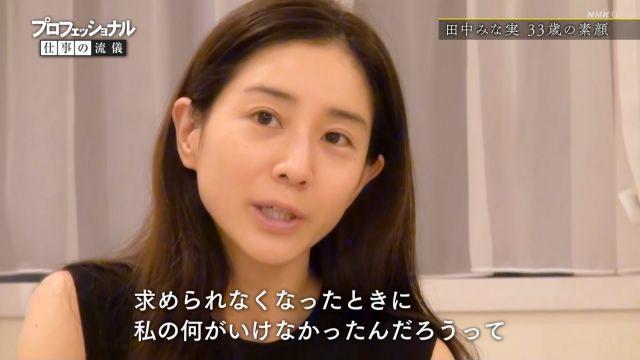 tanakaminami353
