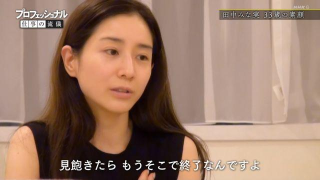 tanakaminami354