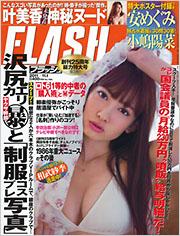 flash_20111018.jpg