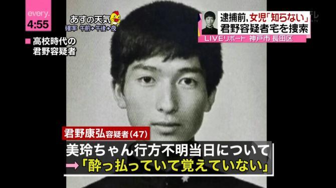 神戸女児殺人4