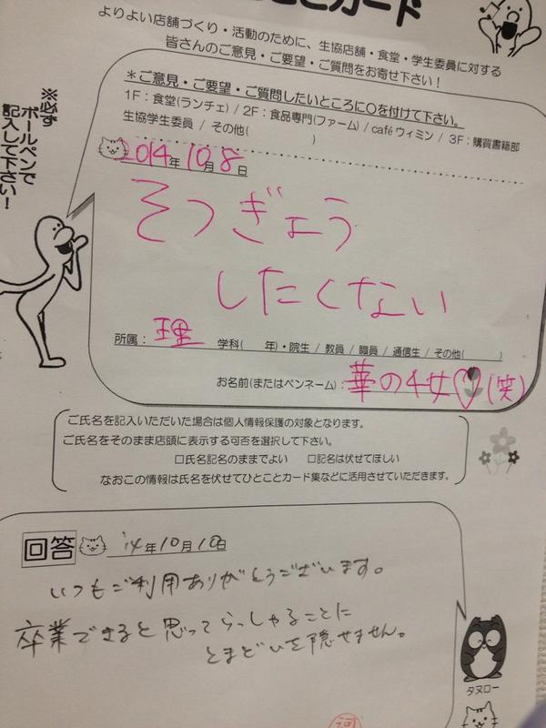 日本女子大学1