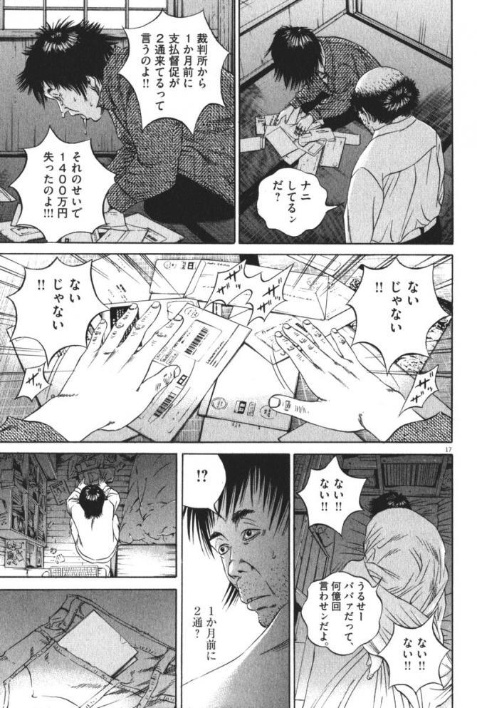 ウシジマくん631