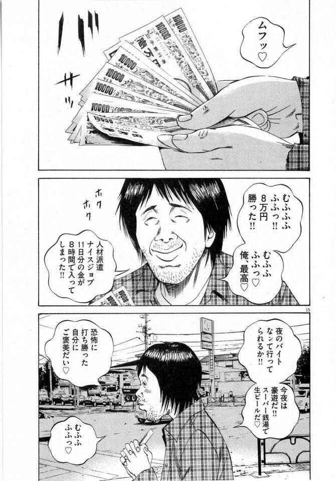 ウシジマくん6712