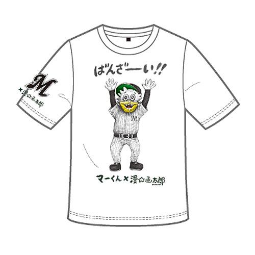 漫画太郎271