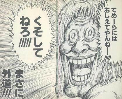 漫☆画太郎0