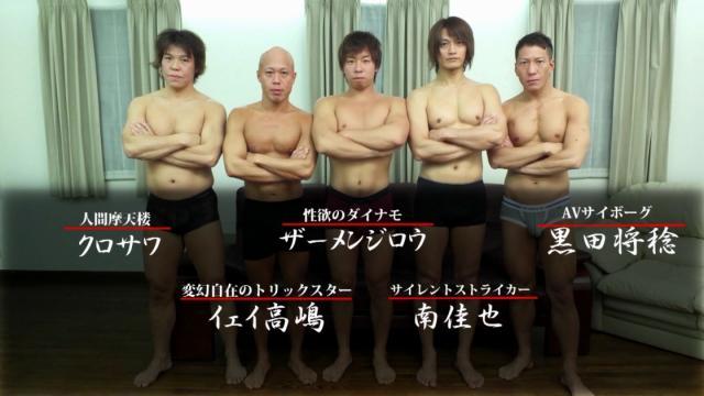 AV男優11
