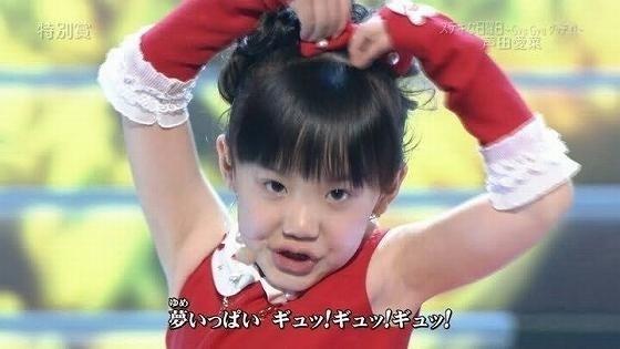 芦田愛菜8
