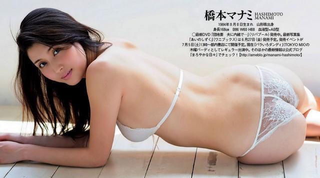 橋本マナミ212