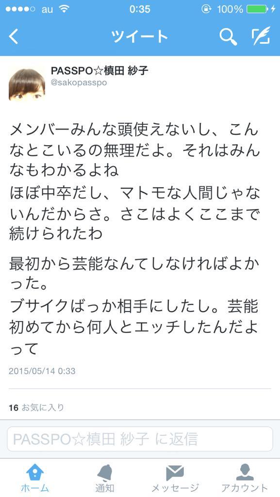 Twitter11_20150514095131cce.jpg