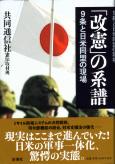 共同通信社憲法取材班『「改憲」の系譜』(新潮社)