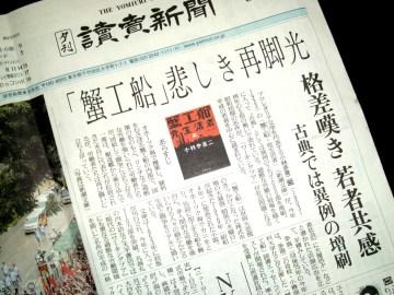 「読売新聞」2008年5月2日付夕刊から