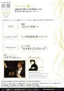 東京都交響楽団第662回定期演奏会