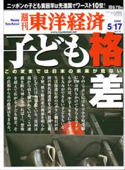 『週刊東洋経済』2008年5月17日号