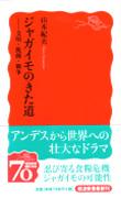 山本紀夫『ジャガイモのきた道』(岩波新書)