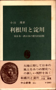 小出博著『利根川と淀川』(中公新書)