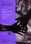 新日本フィルハーモニー交響楽団 第442回定期演奏会(2009年3月6日)