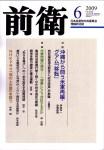 『前衛』2009年6月号