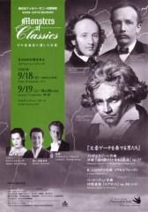新日本フィルハーモニー交響楽団第450回定期演奏会