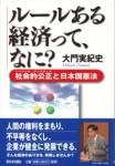 大門実紀史『ルールある経済って、なに?』(新日本出版社)