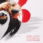アジア・ユース・オーケストラ2010